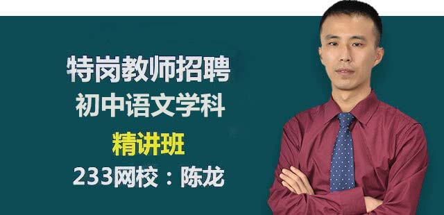 初中语文学科
