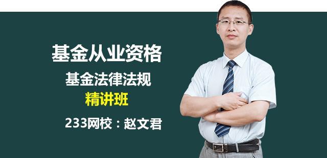 基金法律法规(精讲班)