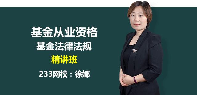 基金法律法规