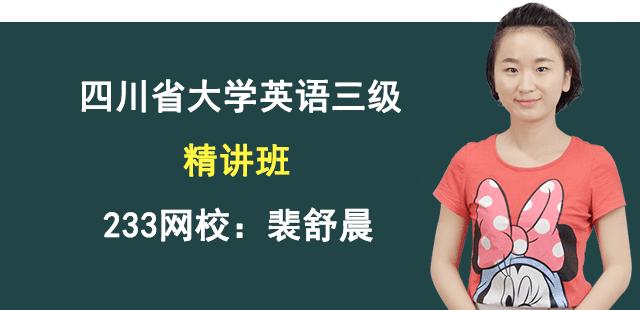 四川省英语三级