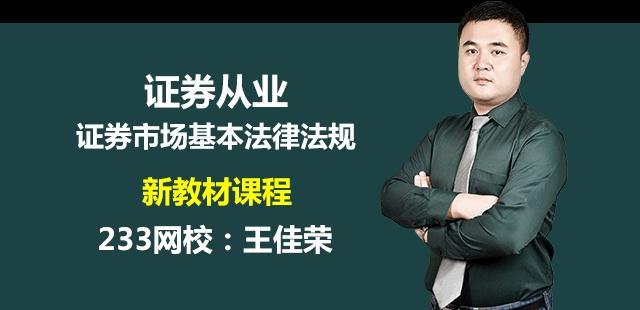 证券市场法律法规