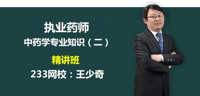 中药学专业知识(二)