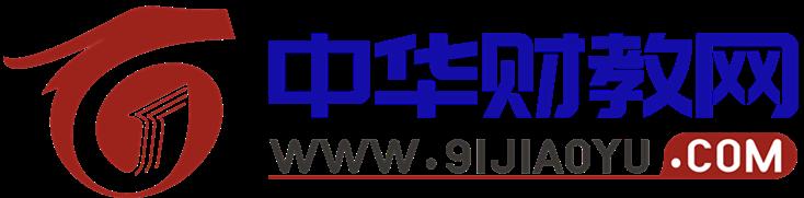 中华财教网—十年财教助力梦想!