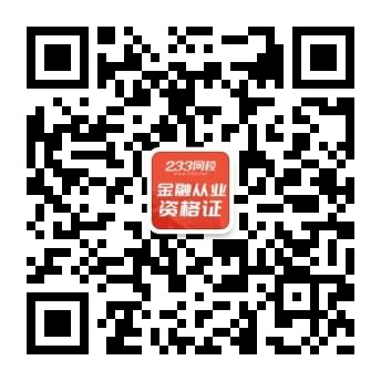 233证券从业资格微信公众号