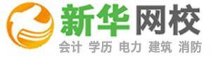 新华职业培训学校
