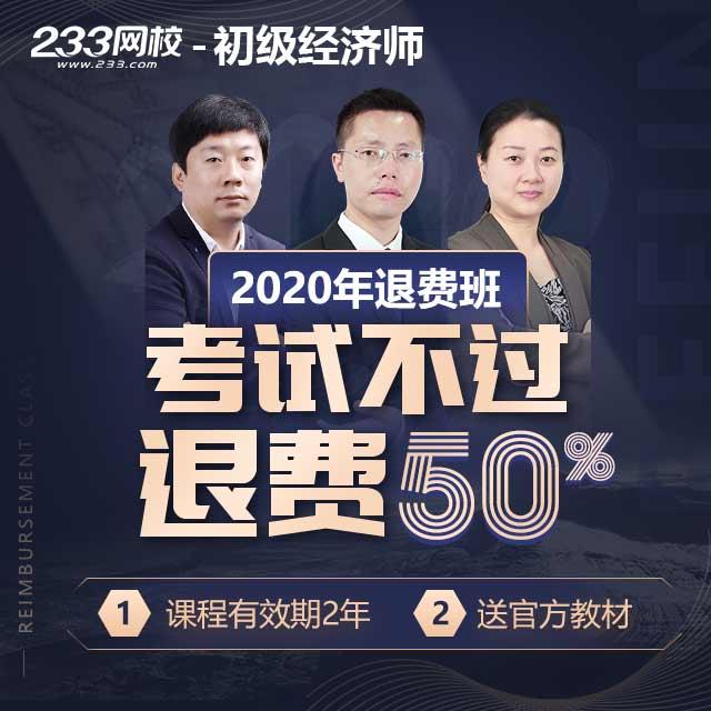2020初级经济师退费班