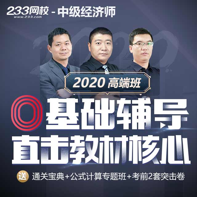 2020经济师高端班