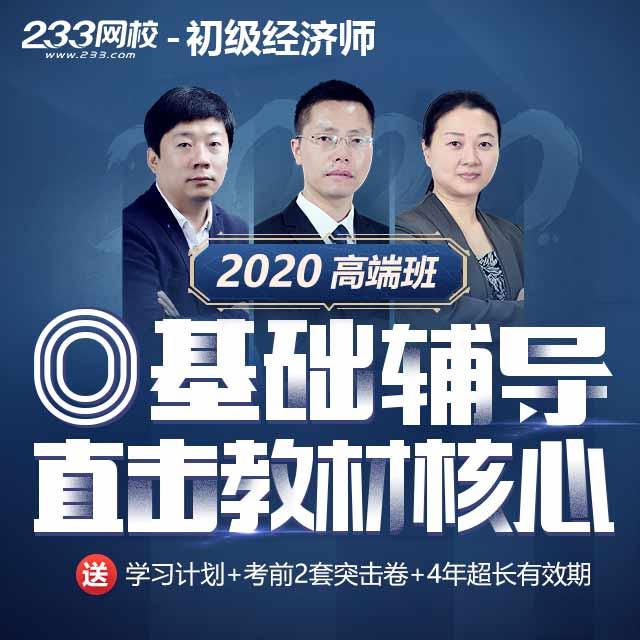 2020初级经济师高端班