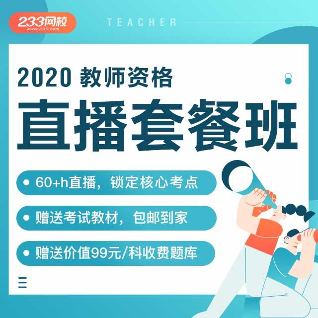 """2020教师资格直播套餐班,直播形式精讲教材,总结考点,""""面对面交流"""",备考不留疑问"""