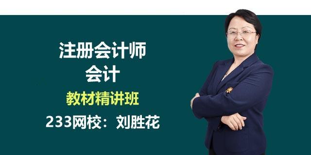 会计刘胜花