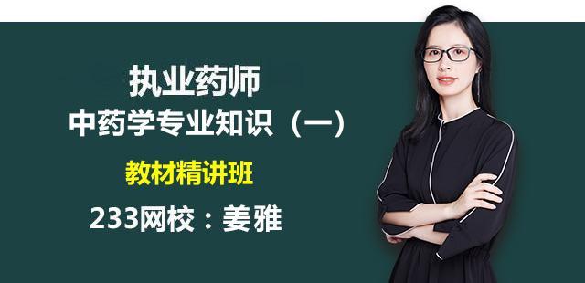 中药学专业(一)