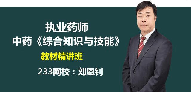 中药学综合