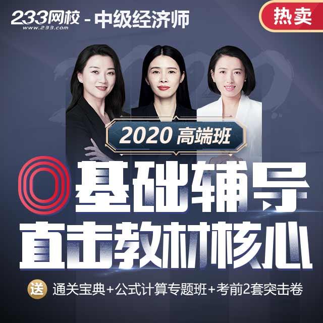 2020中级经济师高端班