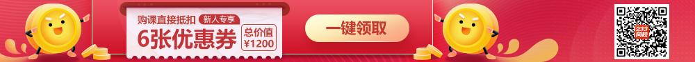 (购课直接抵扣) 新人专享6张优惠券 总价值¥1200
