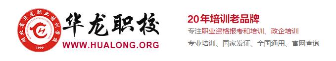 湖北省华龙职业培训学校