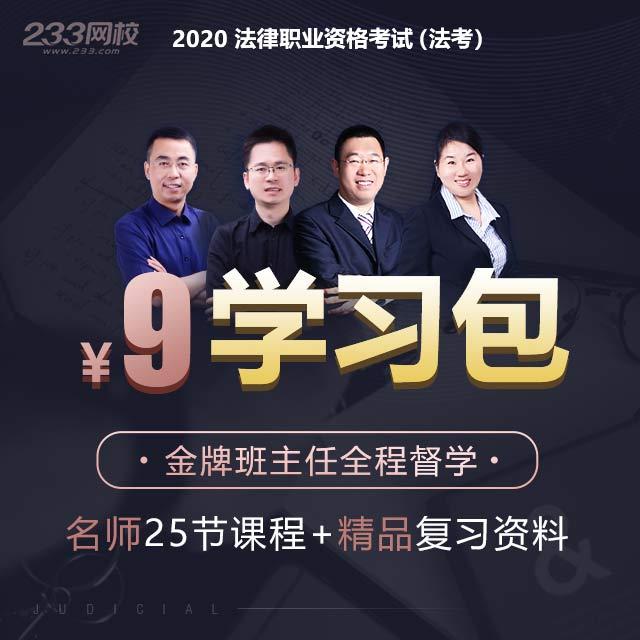 9元=25节名师课程+精品复习资料+金牌班主任全程督学