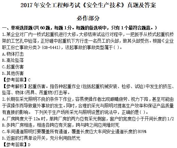 江苏安全工程师历年真题_江苏省2019年注册安全工程师报名时间_江苏省2019注册安全工程师报名时间