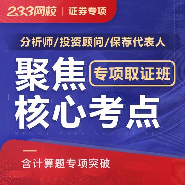 解密2020教材/新证券法考点,名师系统辅导,直达取证