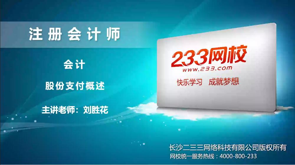 CPA会计股份支付概述:根据刘胜花老师所授学霸笔记