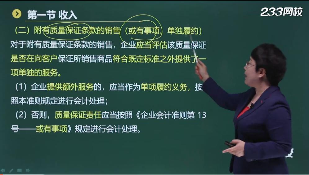 刘老师亲授CPA会计:关于特定交易的会计处理