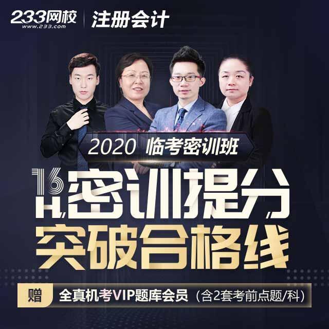 2020注册会计师临考密训班