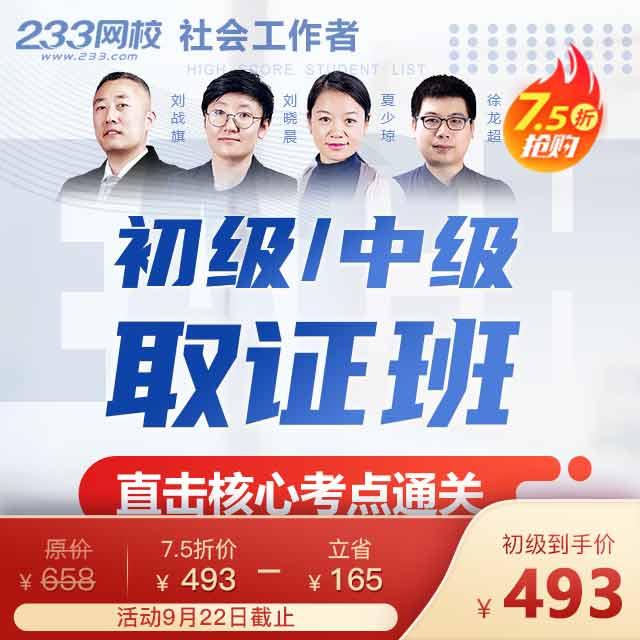 2020初/中级社工 取证班