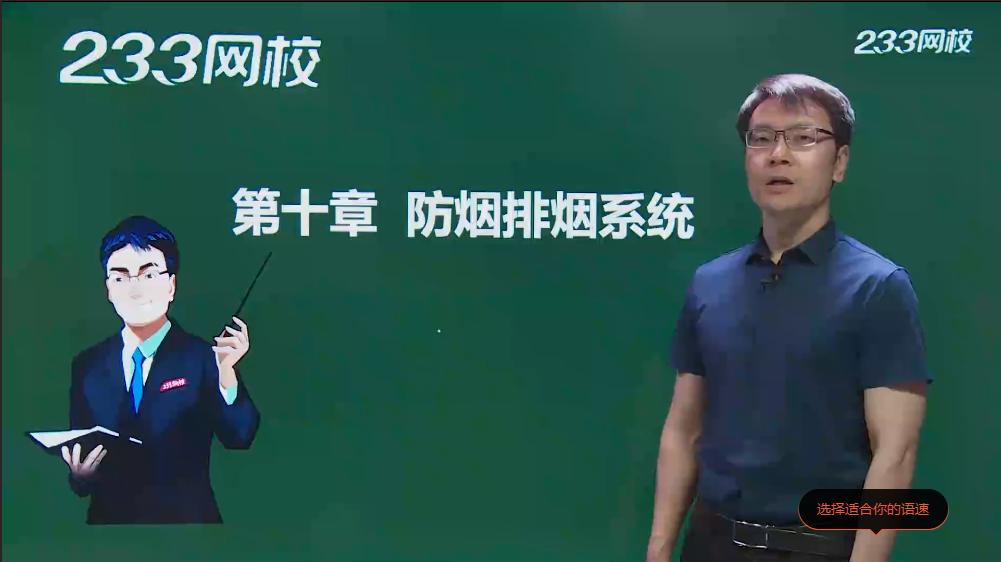学霸笔记:防排烟系统的核心考点-机械加压送风系统