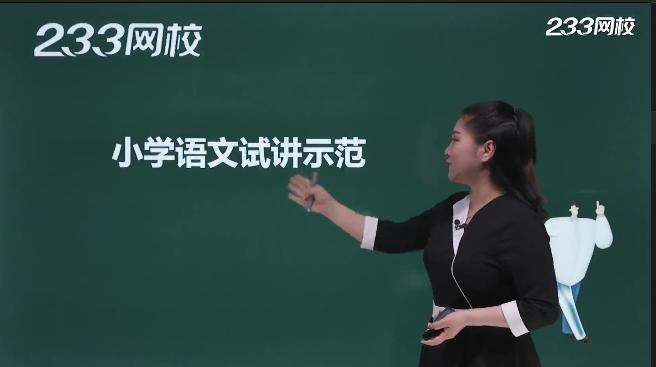 小学语文教资面试试讲逐字稿《拼音g》,照着这样练准没错