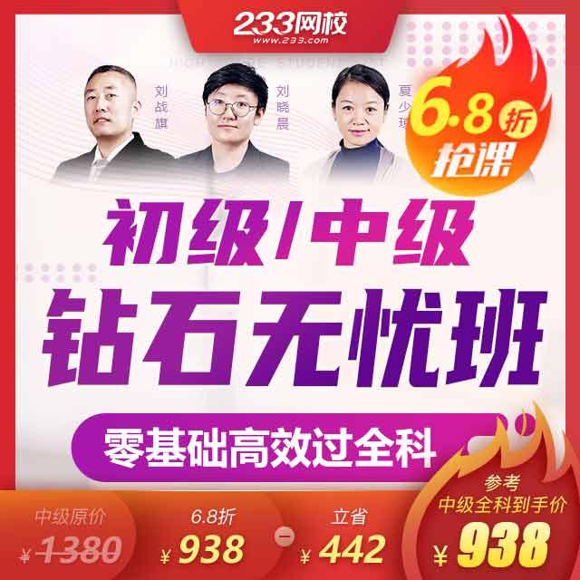 2021初/中级社工  钻石无忧班
