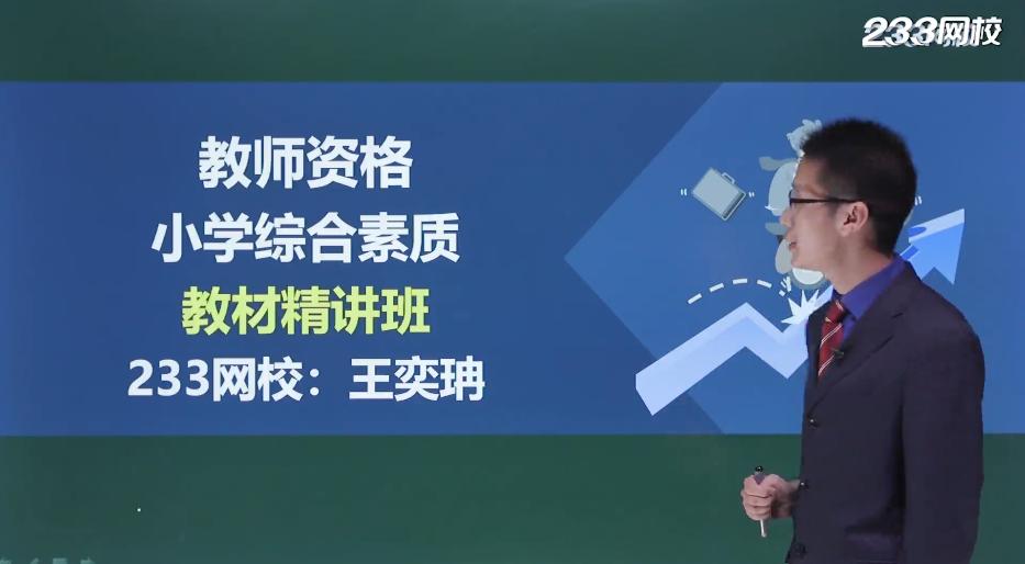 想拿证不要再等!春节假期教师资格备考弯道超车