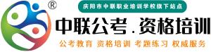 中联公考|资格培训