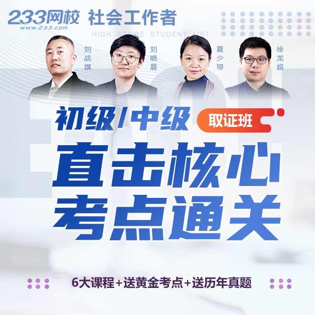 2021初|中级社工 取证班