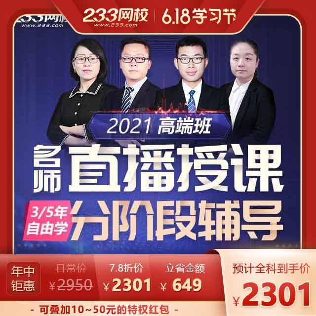 2021注册会计 高端班